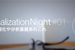 Visualization Night#01