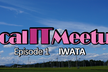 Local IT Meetup -Episode 1- IWATA