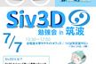 Siv3D 勉強会 in 筑波 (2018)