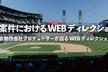 【★ Webディレクター限定 ★】大規模案件におけるWEBディレクション講座