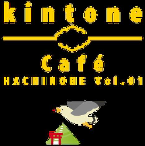 kintone Café 八戸 Vol.1