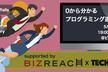 【初心者歓迎】【プログラミング初級者のためのステップアップ速習会】※大学生限定