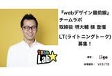 Webデザイン最前線勉強会