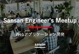 【オンライン】Sansan Engineer's Talk Night 〜Webアプリ開発〜