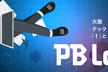 #1【PB Lab】 ビッグデータ 貯めて -> 分析 -> 可視化してみよう ハンズオン