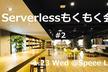 Serverlessもくもく会 #2