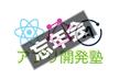 【誰でも参加可】JavaScriptを学ぶReact/GraphQLアプリ開発塾 忘年会