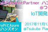 Microsoft Student Partners ハンズオン @つくば #6
