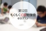 第12回 もくもくiOS勉強会@ネクスト(品川)