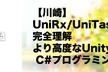 【川崎】UniRx/UniTask完全理解 より高度なUnity C#プログラミング輪読会#1