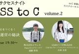 カスタマーサクセスナイト CLASS to C volume.2