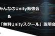 みんなのUnity勉強会 Vol.2