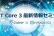 .NET Core 3最新情報セミナー