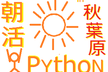 朝活Python 入門編 in 秋葉原