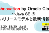 Technovation by Oracle Cloud~Java SEの新モデルと最新情報 ~