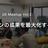 Tigerspike UX Meetup #2 〜UXデザインの成果を最大化するためには〜