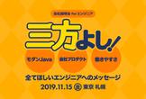 【11/15(金) 東京】会社説明会 for エンジニアを開催します!