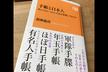 『手帳と日本人』(NHK出版新書)刊行記念読書会