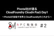 Pivotal社が語るCloudFoundry Cloudn PaaS Day1 APC勉強会 #2