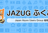 JAZUG福岡(ふくあず) 2018#2 ~ハンズオンで話題のサーバーレスを体験しよう!~