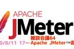 雑談会議64 Apache JMeter 超入門