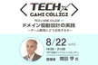 【TECH x GAME COLLEGE #1】ドメイン駆動設計の実践