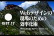 DIST.17 「Webデザインの現場のための効率化術」