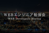 WEBエンジニア勉強会 #08 (東京都, 渋谷)