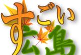 すごい広島 with Python[49] オンライン
