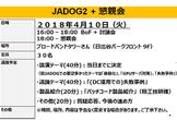 JADOG2