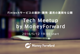 Tech Meetup by MoneyForward vol.1(サービス開発)