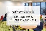 【サポーターズCoLab勉強会】今日からはじめるデータエンジニアリング
