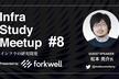 Infra Study Meetup #8「インフラの研究開発」