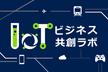 IoTビジネス共創ラボ 第16回オンライン勉強会