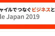 Agile Japan2019 仙台サテライト