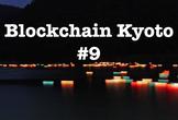 Blockchain Kyoto #09