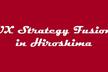 UX Strategy Fusion #2 広島で実践するUX戦略
