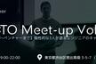 CTO meet-up ver.1 大手からベンチャーまで大集合!