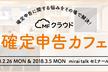 MFクラウド確定申告カフェ@miraitalk新宿店