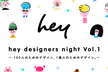 hey designers night Vol.1