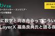 【4/15(月)】本質的に数字と向き合うってこういうこと 〜LayerX 福島良典氏と語る夜〜