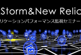 StackStorm&New Relic!自動化とアプリケーションパフォーマンス監視セミナー