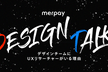 Merpay Design Talk