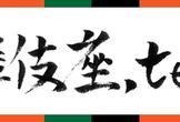 歌舞伎座.tech#13 「フロントエンドアーキテクチャ勉強会」