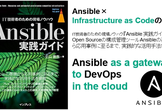 Ansible Practice Meetup