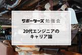 20代エンジニアのキャリア論【サポーターズCoLab勉強会】