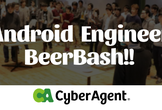 ※枠追加しました※CA Android Engineer BeerBash!!