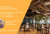 mixi GROUP ONLINE Tech Talk『ミク談』#9