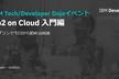 IBM Tech Dojo : Db2 on Cloudをさわってみよう
