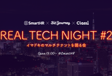 Real Tech Night #2